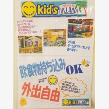 Kid's US.LANDってどんな所??part1