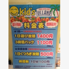 Kid's US.LANDってどんな所??part3