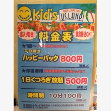 Kid's US.LANDってどんな所??part2