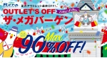 OUTLET'S OFF メガバーゲン