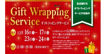 Rera Christmas Festa  Gift Wrapping